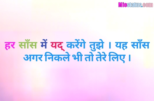 hindi poetry for love