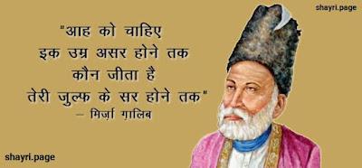 आह को चाहिए इक उम्र असर होते तक mirza ghalib shayri aah ko chahiye