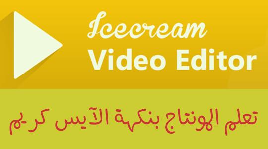 تحميل برنامج مونتاج الفيديو آيس كريم Icecream Video Editor