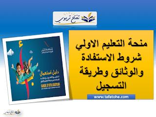 منحة التعليم الاولي 2020 FM6 : شروط الاستفادة والوثائق وطريقة التسجيل