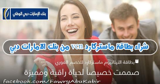 شراء بطاقة ماستركارد vcn من بنك الامارات دبي والحصول وتفعيل وشحن الكارت عن طريق فوري