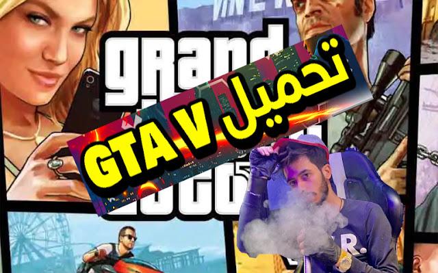 تحميل لعبة GTA V مجاناً للأبد من Epic Games | download Grand Theft Auto V free from Epic Games