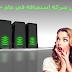 أرخص و أقوى إستضافة Host لإنشاء موقعك أو متجرك الإلكتروني + تخفيض 70% + دومين مجاني
