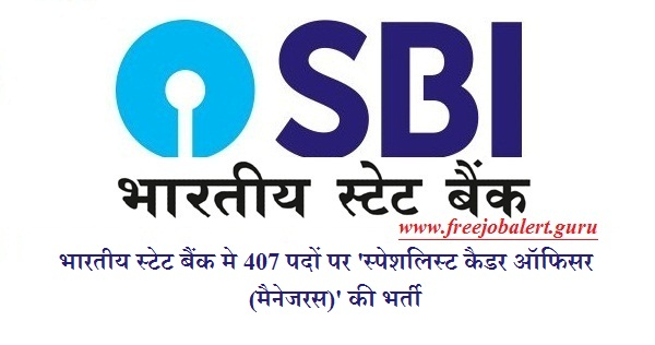 State Bank of India, SBI, Bank, Bank Recruitment, Specialist Cadre Officer, Manager, Graduation, Latest Jobs, Hot Jobs, sbi logo