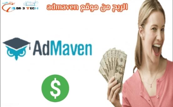 شرح طريقة التسجيل والربح من موقع Admaven أفضل بديل جوجل أدسنس 2021