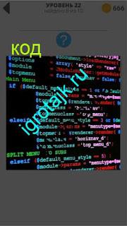 на экране показывают код шифрованный ответ на 22 уровень 400 плюс слов 2