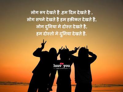 Dosti Shayari In Hindi    दोस्ती शायरी   Friendship Shayari