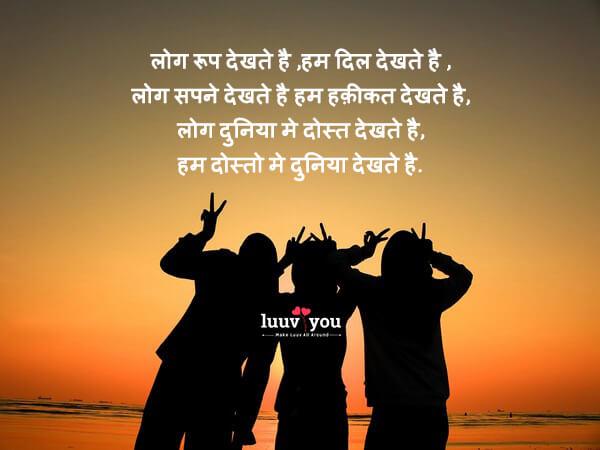 Dosti Shayari In Hindi [111+Updated Today] दोस्ती शायरी, Friendship Status in Hindi