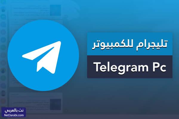 تحميل برنامج تليجرام للكمبيوتر Telegram برابط مباشر