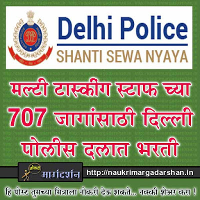 delhi police recruitment, multi tasking job, police bharti, police department