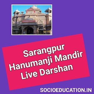 Sarangpur Hanumanji Mandir Live Darshan