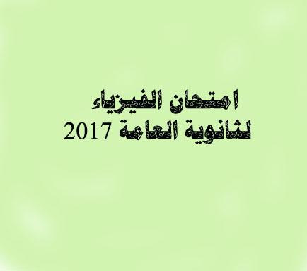 تحميل امتحان الفيزياء للصف الثالث الثانوي 2017