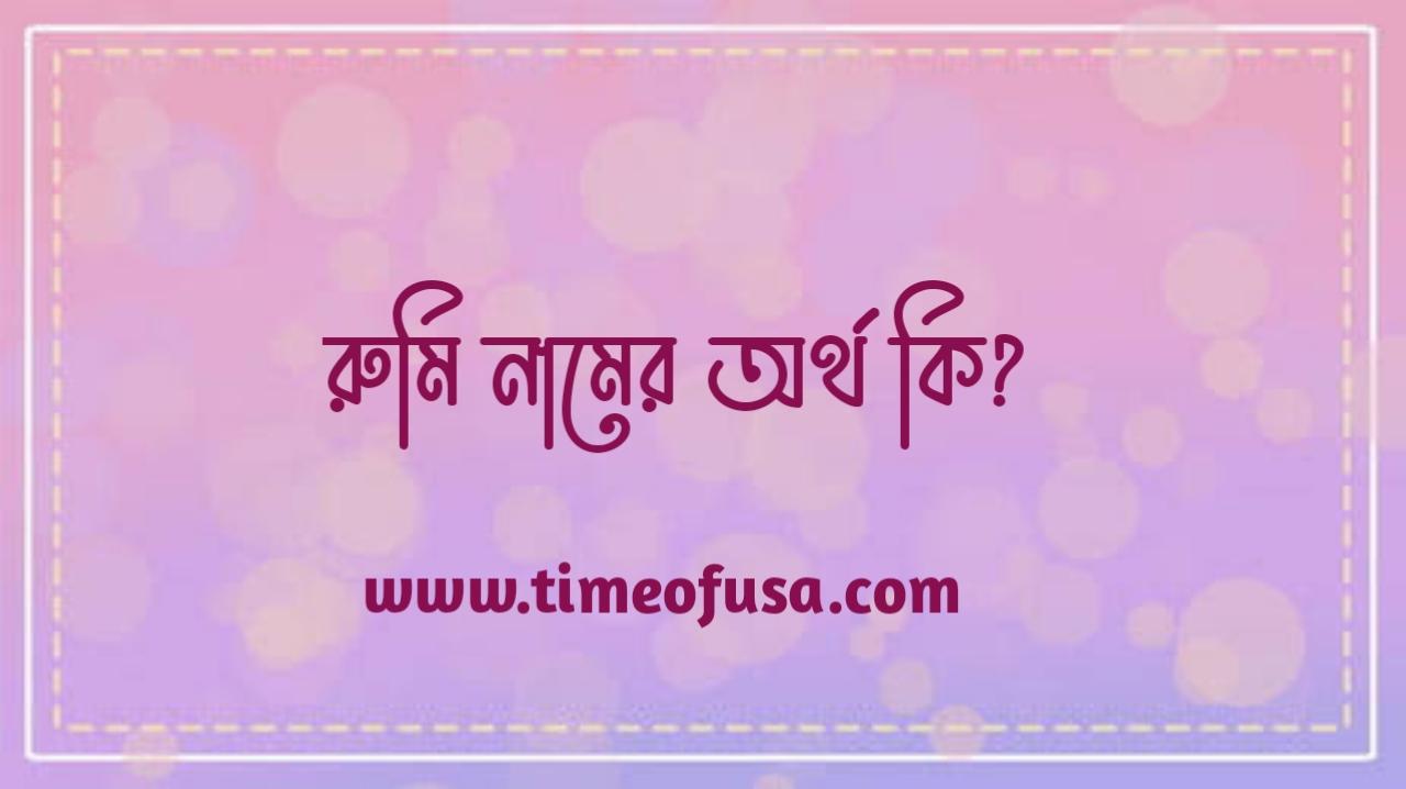 রুমি নামের অর্থ কি?, Rumi Name meaning in Bengali, Rumi namer ortho ki, Rumi namer ortho, Rumi নামের অর্থ, মুসলিম শিশুদের সুন্দর নাম, নামের অর্থ জানতে চাই