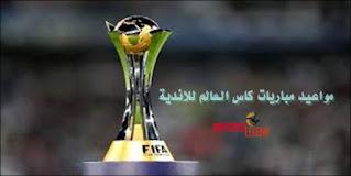 مواعيد مباريات كاس العالم للاندية اليوم الأحد 07-02-2021