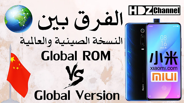 الفرق بين Global ROM vs Global Version
