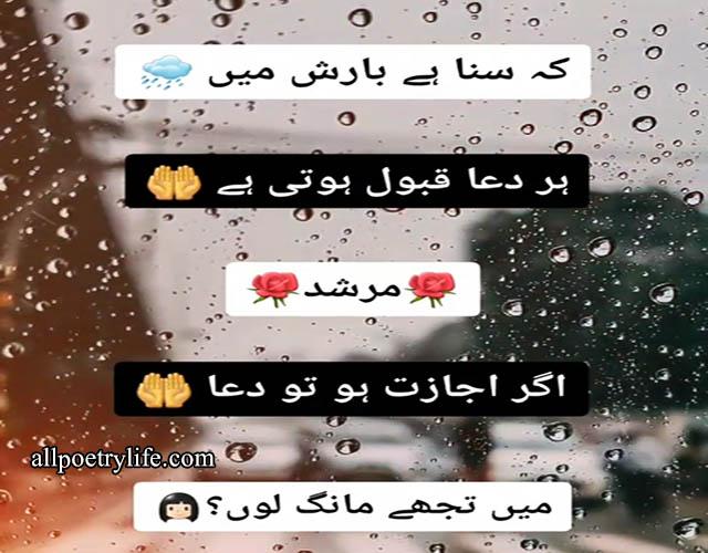 Barish Me Dua Qabool Hoti Ha | Best urdu poetry images Sad quotes status for Whatsapp in Urdu Shayari