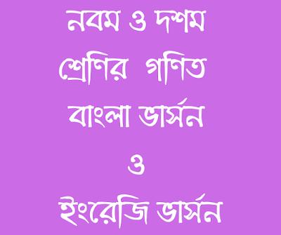 নবম ও দশম শ্রেণির  গণিত  বাংলা ভার্সন ও ইংরেজি ভার্সন - Class 9-10