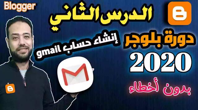 انشاء حساب mail gmail | حساب جيميل 2020 | الدرس الثاني مدونة بلوجر
