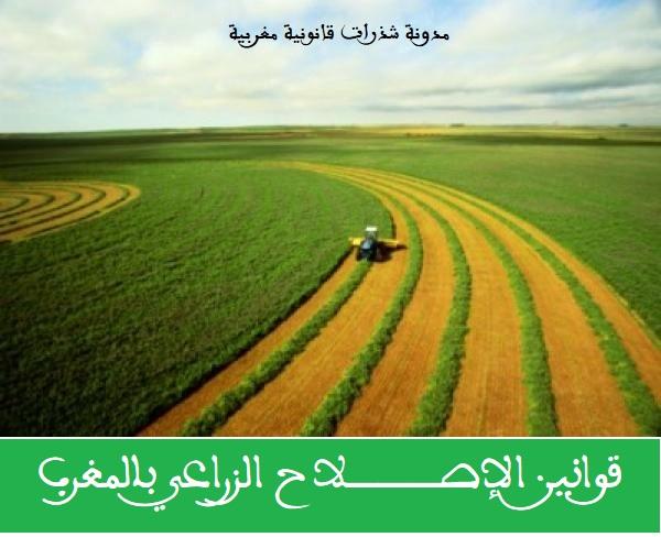 قوانين الاصلاح الزراعي بالمغرب