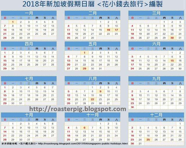 2018年新加坡公共假期日曆