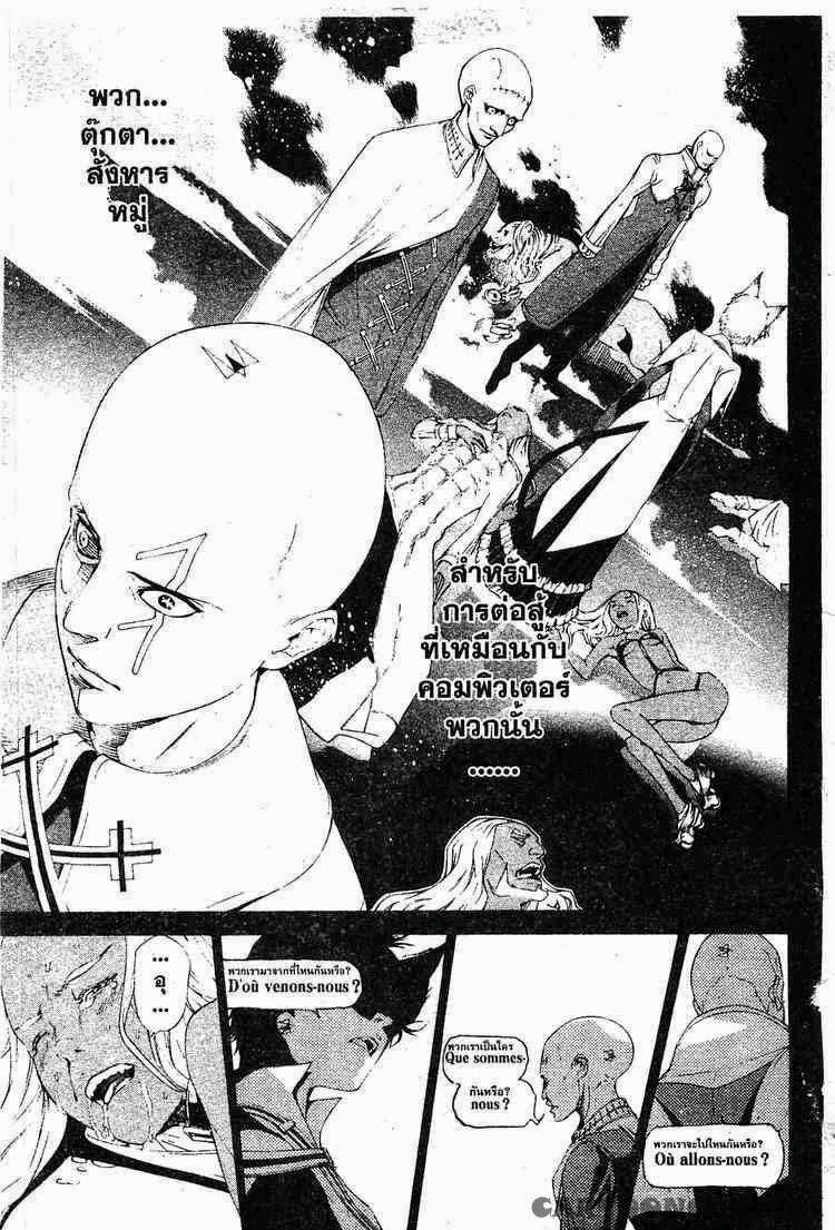Air Gear - หน้า 52
