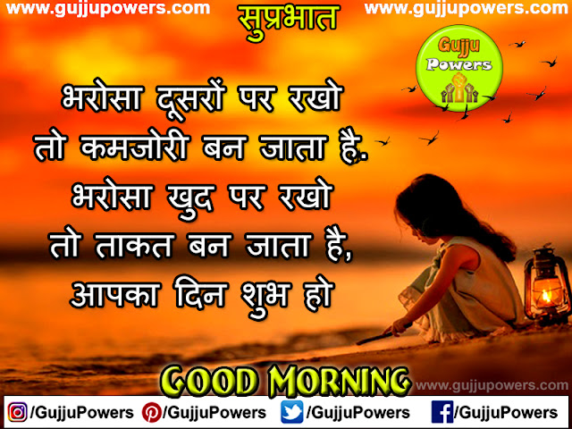 good morning motivational message