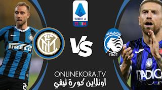 مشاهدة مباراة إنتر ميلان وأتالانتا بث مباشر اليوم 08-11-2020 في الدوري الإيطالي