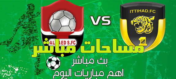مباراة الاتحاد والرائد يلا شوت الاتحاد ضد الرائد اليوم الجمعة 31/1/2020 في الدوري السعودي