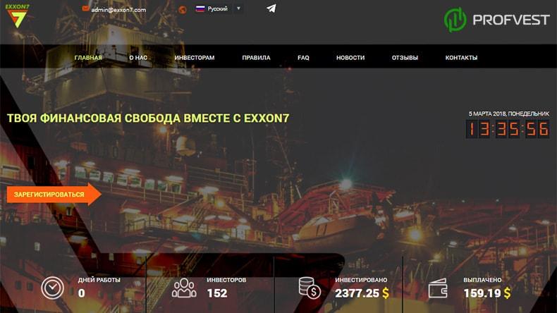 Exxon7 обзор и отзывы HYIP-проекта