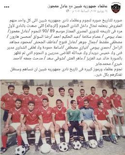 فريق الجمهورية بشبين والصعود لأول مرة دوري ممتاز