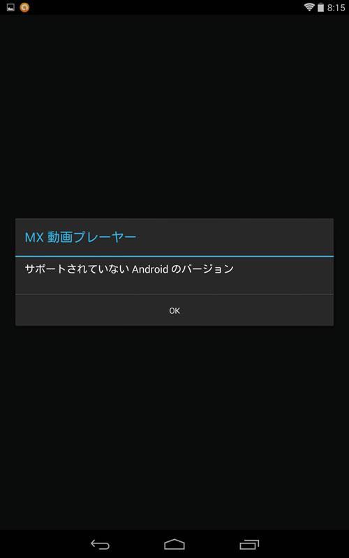 MX動画プレイヤー起動せず、対応待ち