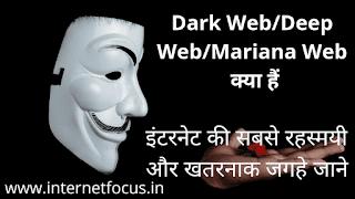 Dark Web Kya hai? Surface Web, Deep Web Full Jankari