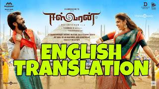 Mangalyam Lyrics in English | With Translation | – Eeswaran Movie
