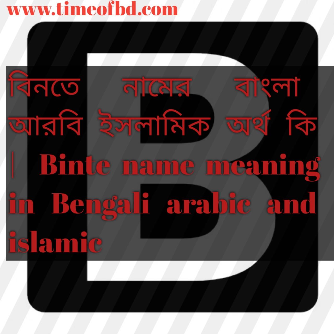 বিনতে নামের অর্থ কি, বিনতে নামের বাংলা অর্থ কি, বিনতে নামের ইসলামিক অর্থ কি, Sumaiya name in Bengali, বিনতে কি ইসলামিক নাম
