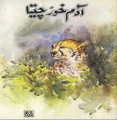 Urdu Books, Urdu, shakhsiyat, Shikariyat Books,