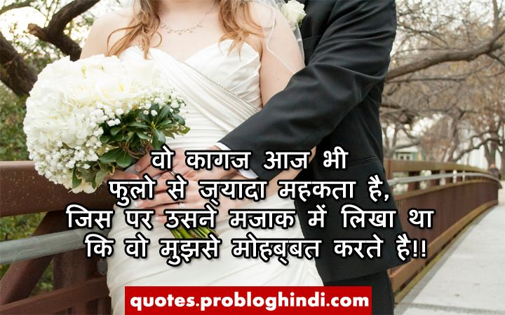 Romantic Quotes - 101 Best Romantic Sayings For GF, BF, Wife