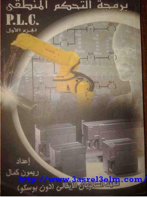 كتاب معهد الدون بوسكو لشرح plc