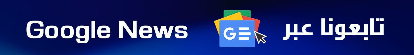 تابعونا عبر Google News
