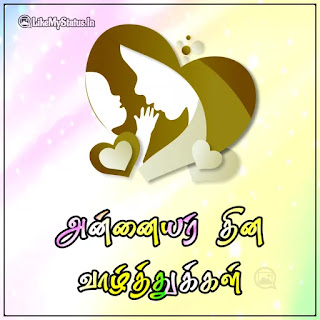 Mother's day greetings tamil