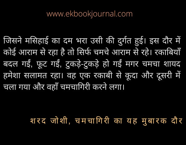 शरद जोशी   हिन्दी कोट्स   राग भोपाली