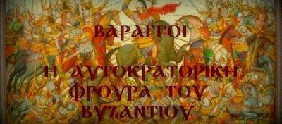 Βάραγγοι: Η ιστορία της Αυτοκρατορικής Φρουράς του Βυζαντίου