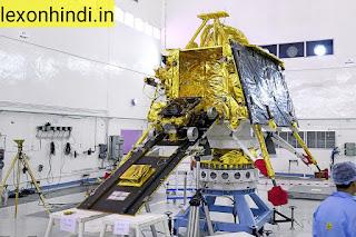 Lexonhindi.in chandrayan- 2 lander
