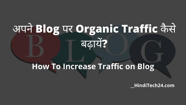 Organic Traffic । अपने Blog पर Organic Traffic कैसे बढ़ायें ।