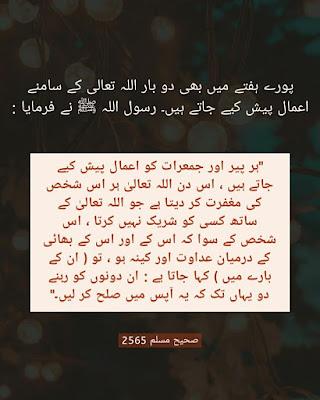 Shab e Barat mubarak pic images Hadith Dpz in Urdu for Whatsapp