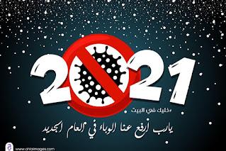 دعاء راس السنة الجديدة 2021
