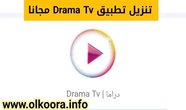 تحميل تطبيق Drama Tv للأندرويد و للأيفون مجانا _ أفضل تطبيق مشاهدة القنوات العالمية