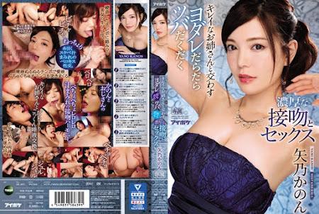 IPX-546 | 中文字幕 – 漂亮大姊唾液交織激吻性交 矢乃花音