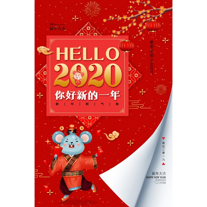 Chinse New Year, Hello 2020 New Year's Day Poster Free PSD Template