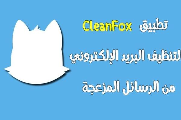 تعرف على تطبيق CleanFox لتنظيف البريد الإلكتروني من الرسائل المزعجة