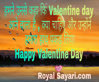 Valentines Day Shayari For Gf in Hindi